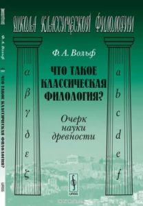 Книга Вольфа