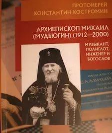 Книга о. К. Костромина