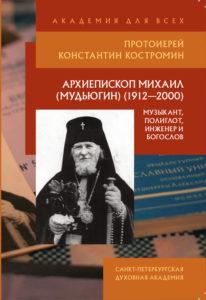 К. Костромин М. Мудъюг