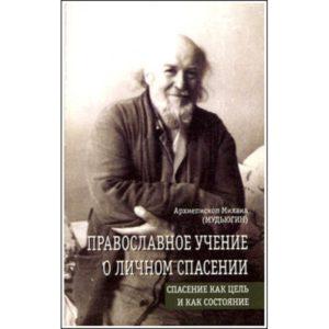 Православное учение о спасении Арх. Михаил